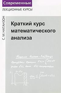 Краткий курс математического анализа ( 978-5-94057-418-7 )