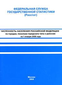 Численность населения Российской Федерации по городам, поселкам городского типа и районам на 1 января 2008 года