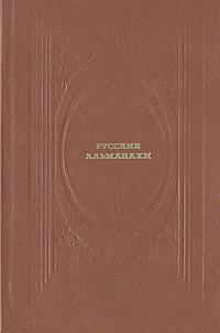 Русские альманахи