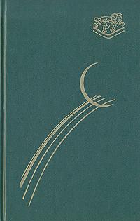 Книга Призрак музыканта. Любовники старой девы