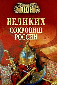 100 великих сокровищ России ( 978-5-9533-3381-8 )
