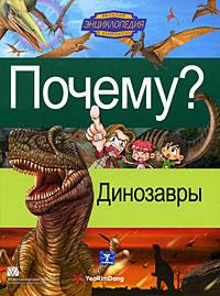 Почему? Динозавры ( 978-5-8459-1472-9 )