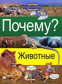 Почему? Животные ( 978-5-8459-1473-6 )
