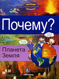 Почему? Планета Земля ( 978-5-8459-1461-3 )