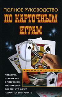 Полное руководство по карточным играм ( 978-5-9524-3906-1 )