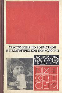 Хрестоматия по возрастной и педагогической психологии