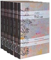 Оливия Уэдсли. Собрание сочинений (комплект из 6 книг)