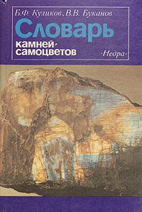 Книга Словарь камней-самоцветов