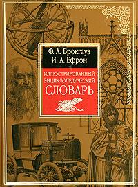 Иллюстрированный энциклопедический словарь. Ф. А. Брокгауз, И. А. Ефрон