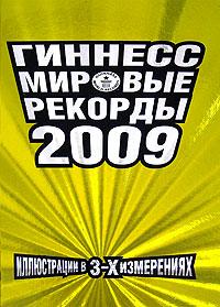 Гиннесс. Мировые рекорды 2009