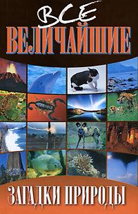 Все величайшие загадки природы ( 978-5-17-050280-6, 978-966-03-4261-3 )