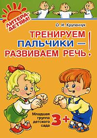 Тренируем пальчики - развиваем речь! Младшая группа детского сада ( 978-5-94455-829-9 )