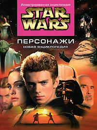 Star Wars. Персонажи. Новая энциклопедия. Дэниел Уоллес