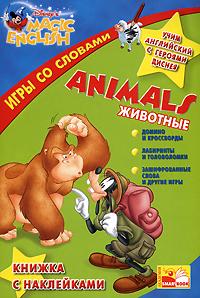 Animals / Животные. Учим английский с героями Диснея