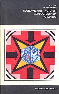Неоконченная история искусственных алмазов