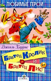 Книга Братец Кролик и Братец Лис