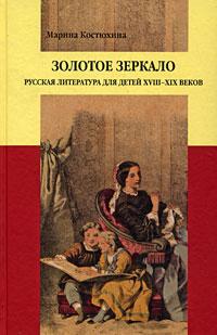 Золотое зеркало. Русская литература для детей XVIII-XIX веков ( 978-5-94282-520-1 )