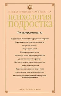 Психология подростка ( 978-5-93878-720-9 )