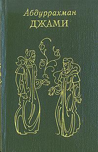 Абдуррахман Джами. Лирика. Поэмы. Весенний сад