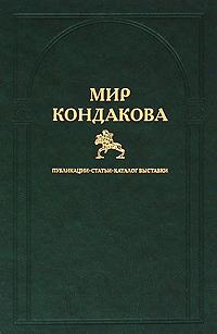 Мир Кондакова. Публикации. Статьи. Каталог выставки
