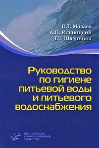 Руководство по гигиене питьевой воды и питьевого водоснабжения ( 5-89481-642-4 )
