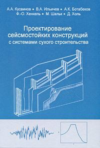 Проектирование сейсмостойких конструкций с системами сухого строительства