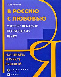 В Россию с любовью. Начинаем изучать русский