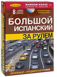 ������� ��������� �� �����. ��������� + ����������� ������ (+ ��������� �� 8 CD)