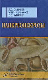 Панкреонекрозы