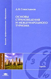 Книга Основы страноведения и международного туризма
