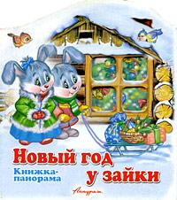 Новый год у зайки. Книжка-панорама