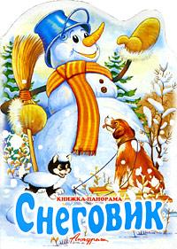 Снеговик. Книжка-панорама