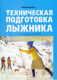 Техническая подготовка лыжника - Т. И. Раменская