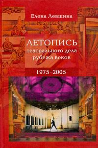 Летопись театрального дела рубежа веков. 1975-2005