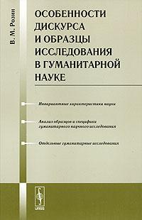 Zakazat.ru Особенности дискурса и образцы исследования в гуманитарной науке. В. М. Розин
