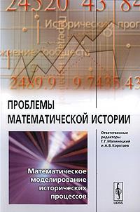 Проблемы математической истории. Математическое моделирование исторических процессов ( 978-5-397-00200-4 )