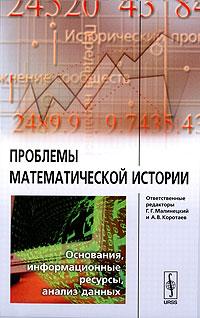 Проблемы математической истории. Основания, информационные ресурсы, анализ данных ( 978-5-397-00262-2 )