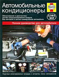Автомобильные кондиционеры. Руководство по обслуживанию и диагностике систем кондиционирования воздуха