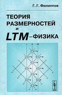 ������ ������������ � LTM-������
