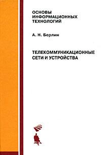 Телекоммуникационные сети и устройства ( 978-5-94774-896-3 )