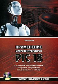 Применение микроконтроллеров PIC18. Архитектура, программирование и построение интерфейсов с применением С и ассемблера (+ CD-ROM)