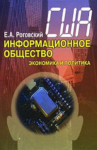 США. Информационное общество. Экономика и политика ( 978-5-7133-1192-6 )