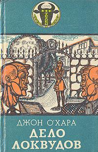 Книга Дело Локвудов