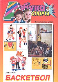 Азбука спорта. Баскетбол