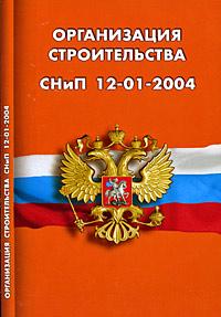 Рецензии на книгу Организация строительства. СНиП 12-01-2004