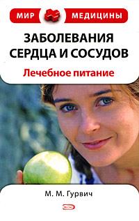 Заболевания сердца и сосудов. Лечебное питание, М. М. Гурвич