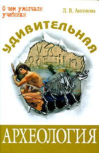 Удивительная археология ( 978-5-91921-142-6, 978-5-93196-841-4 )