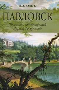 Павловск. Прогулки с императрицей Марией Федоровной