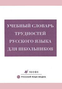 Учебный словарь трудностей русского языка для школьников