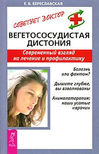 Вегетососудистая дистония. Современный взгляд на лечение и профилактику ( 978-5-9573-0527-9 )